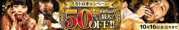 scatolo_campaign_151002