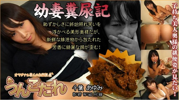 キャプチャ千葉 あゆみ 25歳
