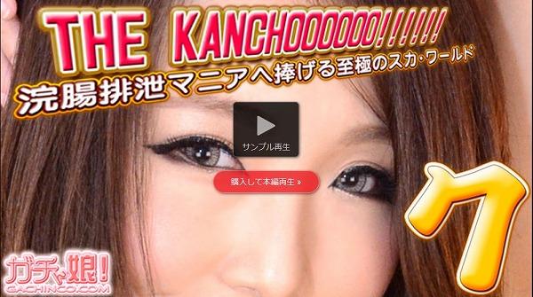 キャプチャ愛 他 - THE KANCHOOOOOO!!!!!! スペシャルエディション7