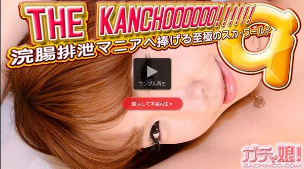 キャプチャ乃愛 他 - THE KANCHOOOOOO!!!!!! スペシャルエディション9