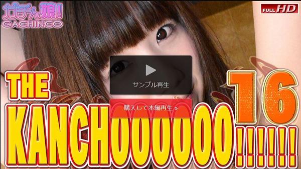 キャプチャ遥香 他 - THE KANCHOOOOOO!!!!!! スペシャルエディション16
