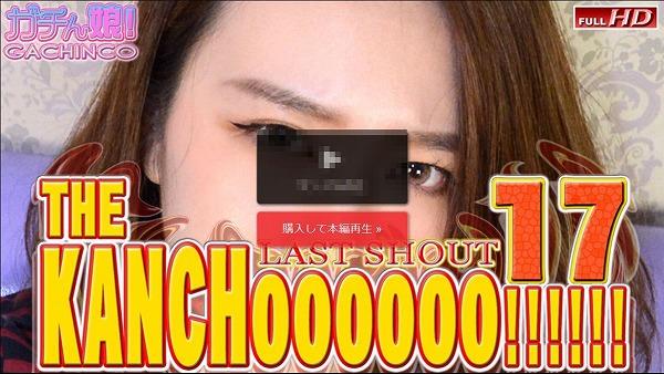 キャプチャTHE KANCHOOOOOO!!!!!! スペシャルエディション17