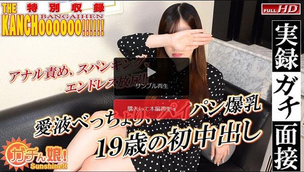 キャプチャ紗良 - 【ガチん娘!サンシャイン】実録ガチ面接185