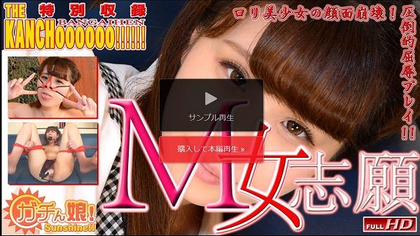 キャプチャ有紗 - 【ガチん娘!サンシャイン】M女志願17